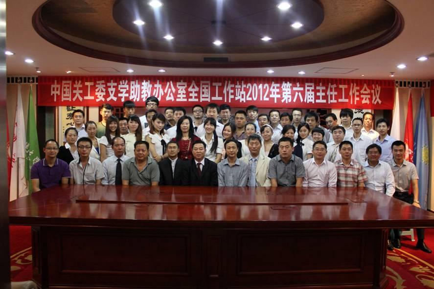 全国工作站2012年第六届主任工作会议在京落幕